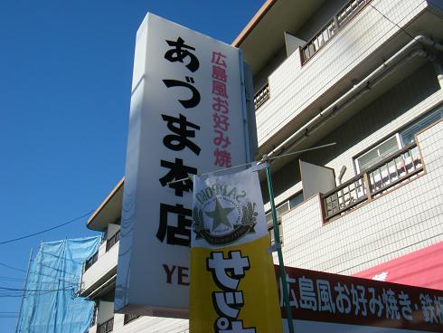 広島へ 出張!