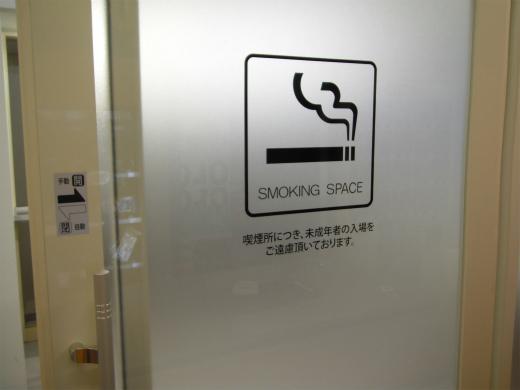 大阪駅前第三ビル 喫煙ブース(その1) ~1F